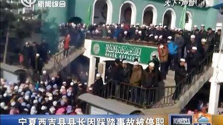 宁夏西吉县县长因踩踏事故被停职[新闻夜线]