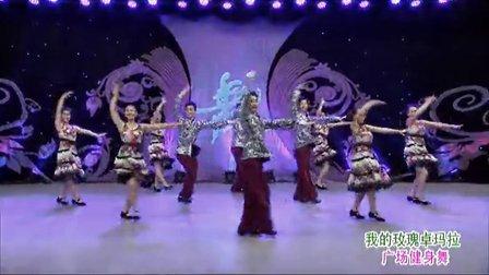 我的玫瑰卓玛拉-杨艺廖弟2012最新全民广场舞