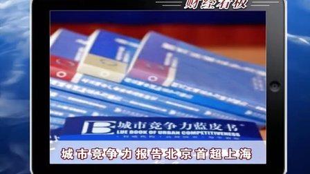 财经看板 20120522 首都经济报