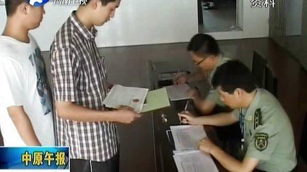 2012年河南直招士官涉及100多个专业 120504 中原午报