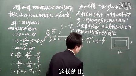 初中数学初三数学九年级数学下册赵正良第10课图形的相似