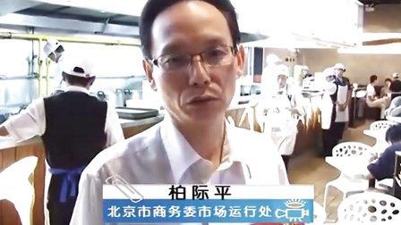 中式西式全都有 944家早餐示范店公布 20120525 首都经济报道