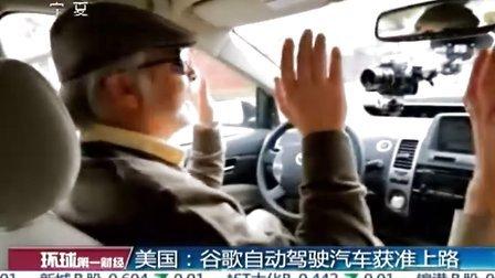 美国:谷歌自动驾驶汽车获准上路 20120509 环球第一财经