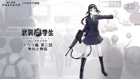 【广播剧】武装中学生02【中文字幕】