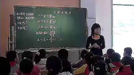 分数与除法五年级小学数学优质课课堂教学实录选辑