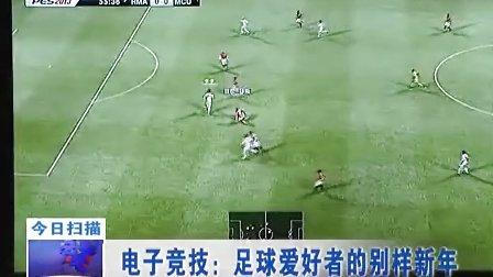 如皋老男孩俱乐部活动之1314电子竞技实况足球比赛