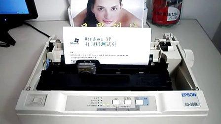 爱普生LQ-300K打印机视频