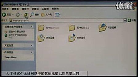无线网络06文件传输与共享上网