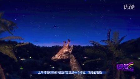珠海长隆国际海洋度假区影片