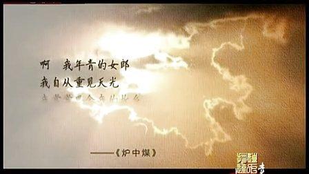 艺海拾贝——诗歌朗诵《炉中煤》