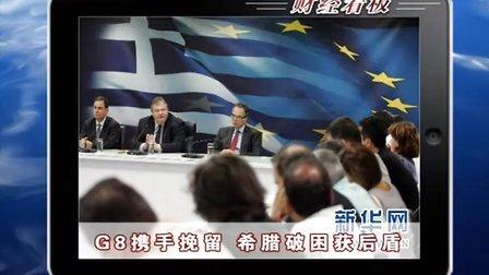 G8携手挽留 希腊破困获后盾 20120521 首都经济报道