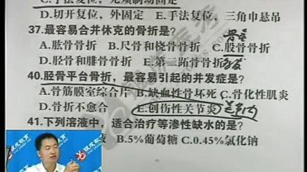 2012银成医考【执业医师应试技巧班03】【刘睿】