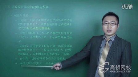 证券投资基金考试培训 重点网课辅导教程 5