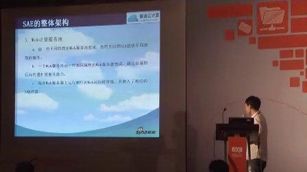 ADC 2012《云计算Paas平台的Key-Value服务 》陈磊