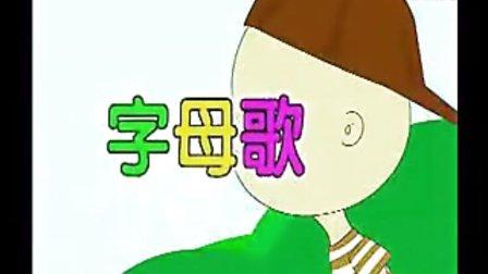 汉语拼音歌 汗语拼音动画视频