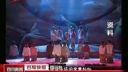 经典电影《神秘的大佛》今年翻拍 四川新闻 20140110 标清