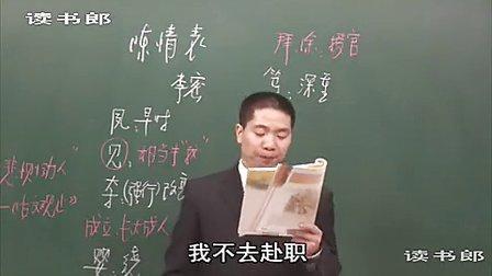 黄冈中学_人教版高中语文必修5_必修5陈情表