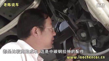 老陈说车:荣威950的底盘 不拘小节 真材实料