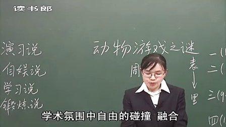 黄冈中学_人教版高中语文必修3_必修3动物游戏之谜