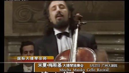 国际大提琴宗师 米夏·梅斯基大提琴独奏会