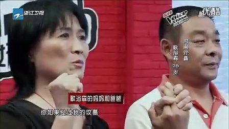 优酷网-歌浴森《征服》120810 中国好声音