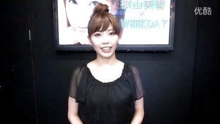 2012-07-11 横山美雪×WEEKDAY×MAXING