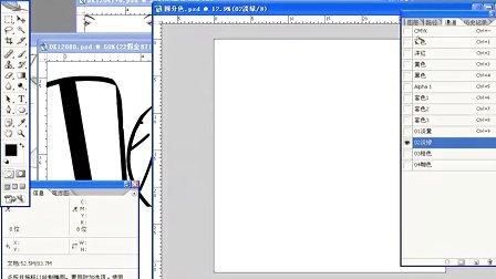 PS分色 AI分色印刷分色阶级教程2 photohop分色
