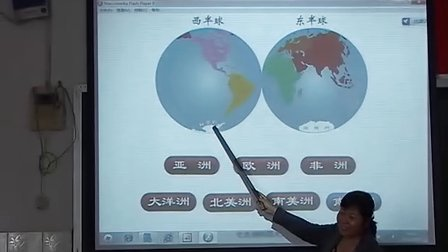 七年级地理中图版第一章第一节《海陆分布》课堂实录