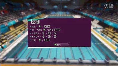 2012伦敦奥运会欢乐解说:游泳