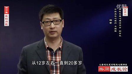 """杨哲亲子关系 共同成长论10:""""我""""的问题"""