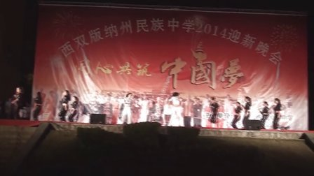 西双版纳州民族中学2014迎新晚会(完整版)