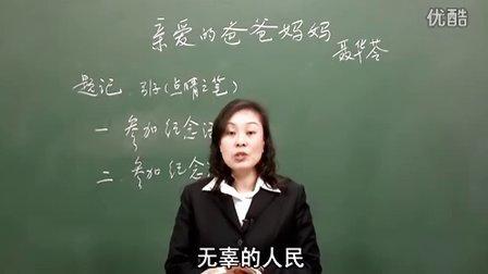 初中语文初二语文八年级语文上册李红梅第5课亲爱的爸爸妈妈