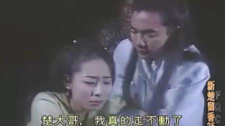 新楚留香任贤齐版35