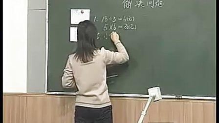 四数上解决问题的策略新课程小学数学名师课堂实录
