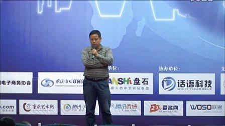 站长网图王在2012重庆站长大会主讲网站赢利模式