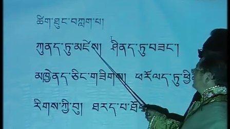 藏文学习第二十五课