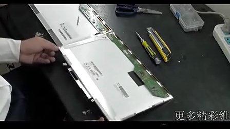 电脑维修视频教程 笔记本维修培训之液晶屏如何换灯管-1