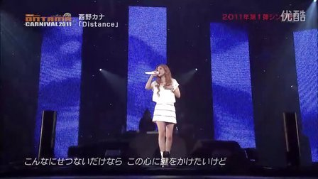 [HDTV]西野カナ- Distance  君って(オンタマカーニバル2011.02.19)
