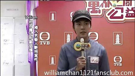 [2012-05-19娛樂新聞報道]捲入男藝人艷照案件 William坦言擔心形象受損