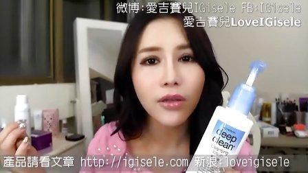 967人选出超爱用不变心彩妆保养品 IGISELE BOX第二届