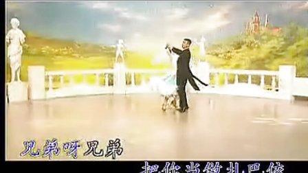中国交谊舞曲(并四步) 五一夜市的兄弟
