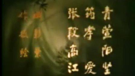 中国经典动画片:小鲤鱼跳龙门(1958年)