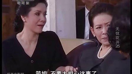 无忧花开(国语版)第25集