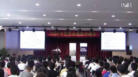 2009哲思自由软件峰会珠海站:漆畑 晶