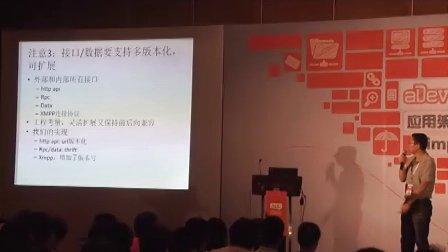 ADC 2012《米聊服务器的技术选型和架构设计》瞿晋萍