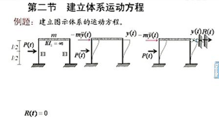 结构力学之结构动力计算17 05建立体系运动方程(二)