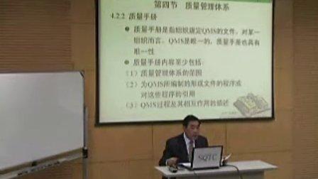 【专家团】质量管理体系内审员培训教程(中)-----03