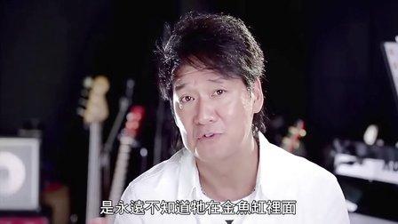【江湖 紀錄片】音乐本事 国民天王周华健