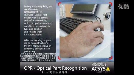 德国ACSYS  OPR光学识别部件实操视频