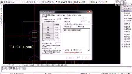 电力设计院培训视频07